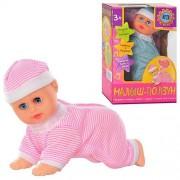 Пупс Малыш-ползун 3308